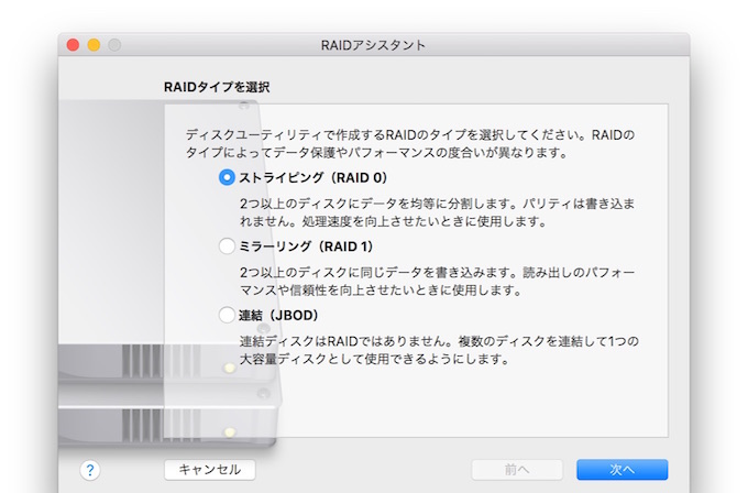 raid-assistant-on-macos-sierra-type