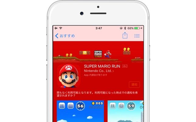 super_mario_run-on-appstore