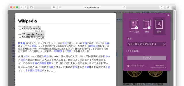 Safari-OneNote-WebClip2