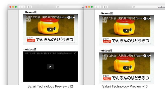 safari-technology-preview-youtube-obje-html5