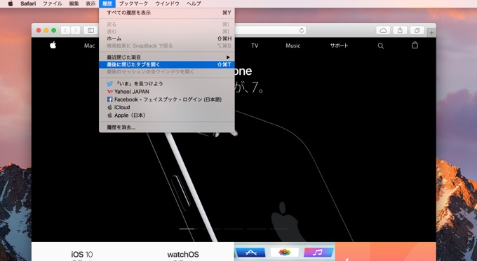 safari-v10-reopen-cmd-shift-t
