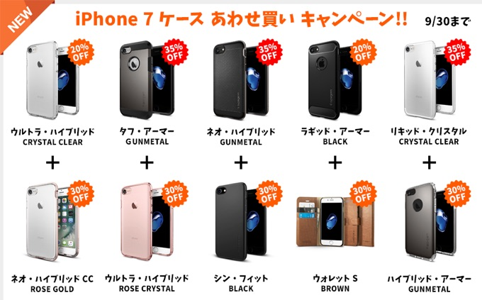 spigen-iphone-7-campaign