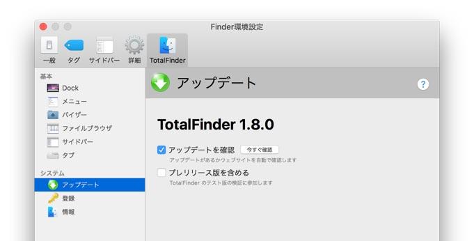totalfinder-v1-8-support-sierra-1