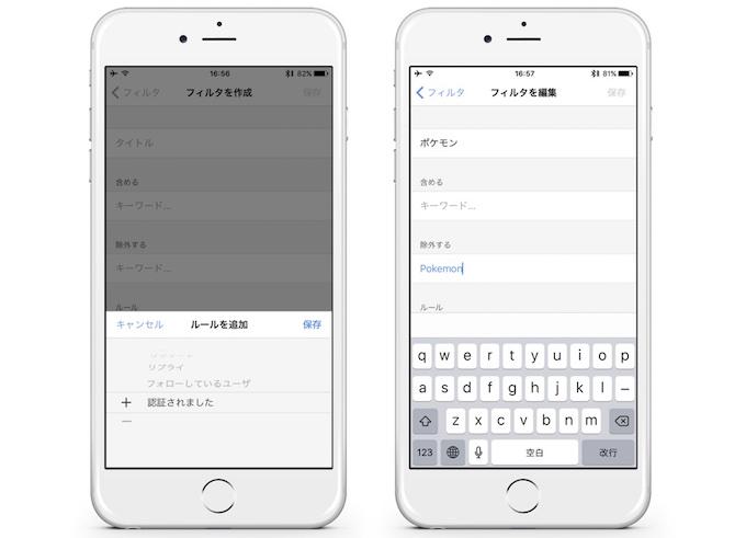tweetbot-for-ios-v4-5-filter