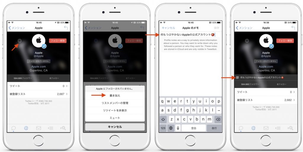 tweetbot-for-ios-v4-5-release-note5