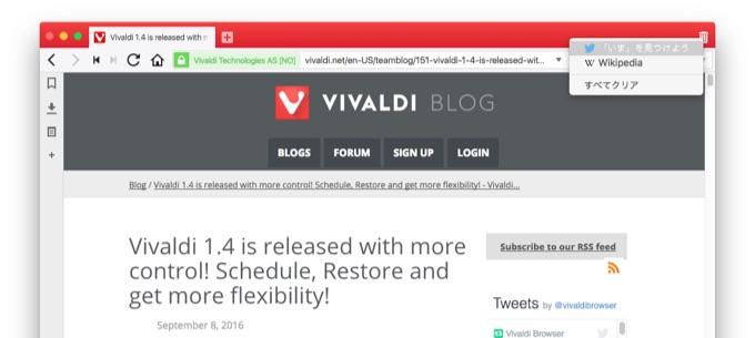 vivaldi-v1-4-trash