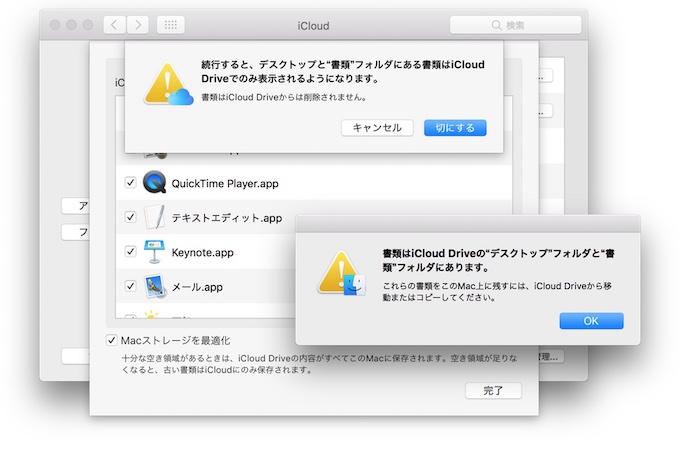 icloud-drive-cloud-desktop-warning-1