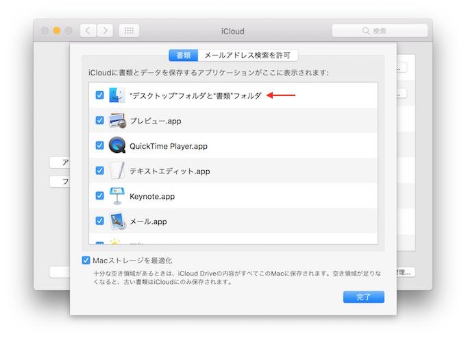 icloud-drive-desktop-on-sierra-img-1