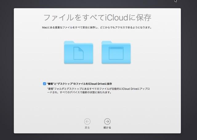 icloud-drive-desktop-on-sierra-img-2