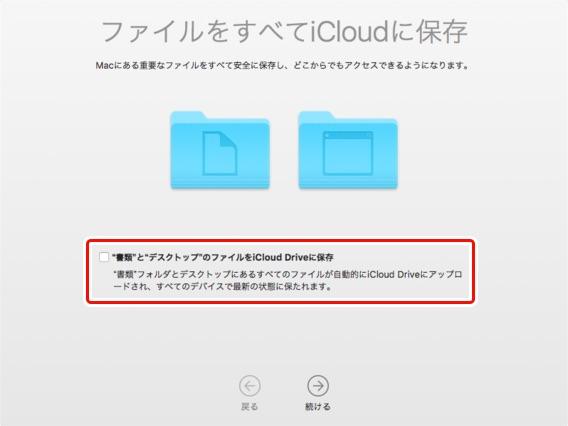 icloud-drive-update-after-sierra