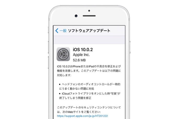 ios-10-0-2-release-note