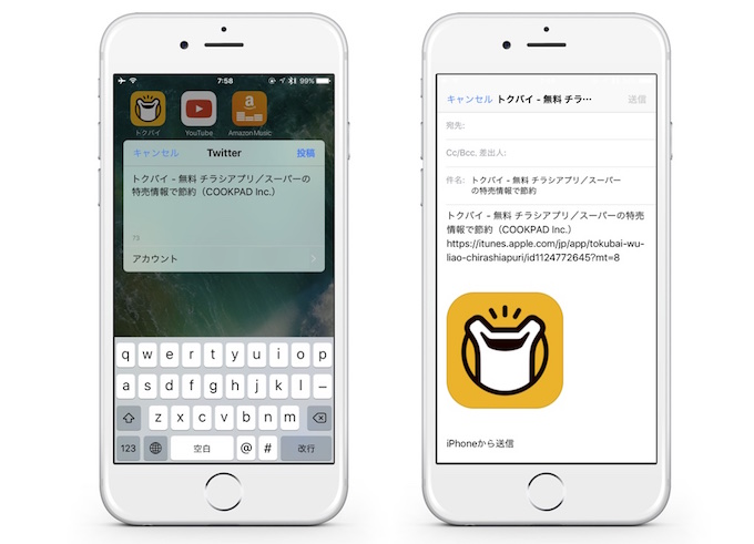 ios-10-3d-touch-app-share-twitter-mail