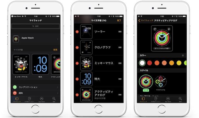 ios-10-apple-watch-app-customize