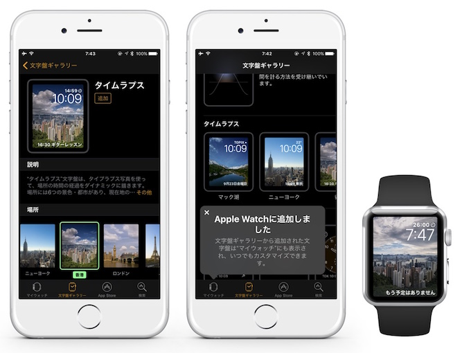 ios-10-apple-watch-app-set