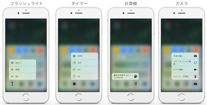 ios-10-control-center-quick-action-3d-5