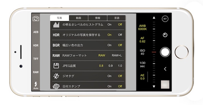 iOS 10でRAW画像をサポートしたAdobe Photoshop Lightroom。