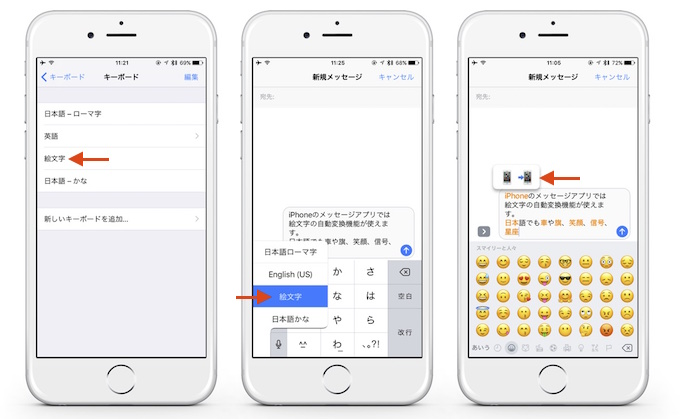 ios-10-emoji-keyboard-1