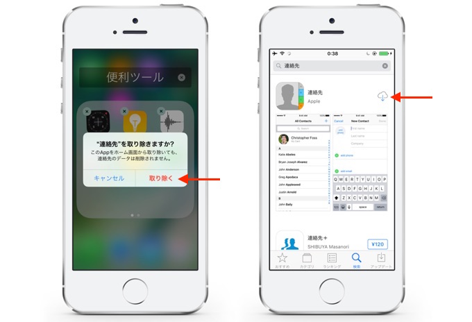 ios-10-home-screen-app-re-install