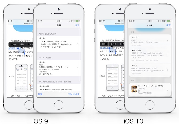 ios-9-and-10-lookup-search