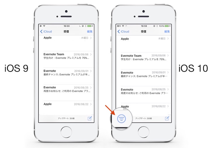 ios-9-and-10-mail-filter