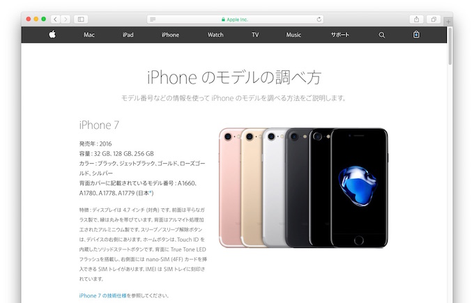 iphone-7-technical-specifications-japan