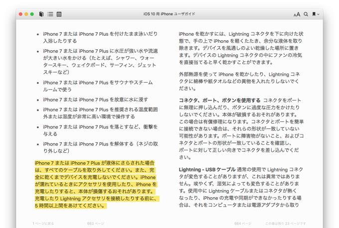 iphone-7-ios-10-ibooks-user-guide