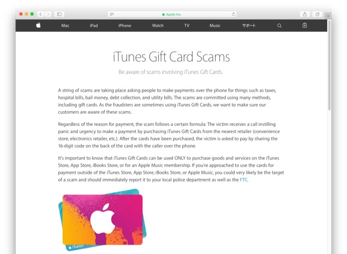 itunes_gift_card_scams-support-site
