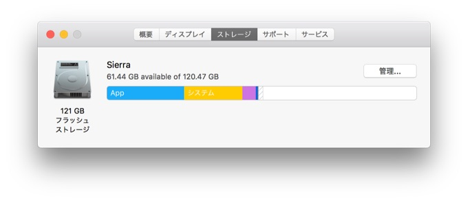 macos-sierra-about-this-mac-storage