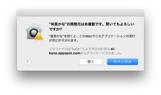 macos-sierra-gatekeeper-bypass-app-2