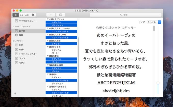 macos-sierra-japanese-font