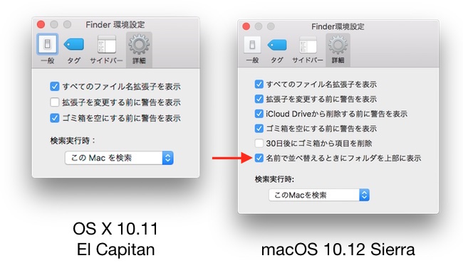 macos-sierra-keep-folder