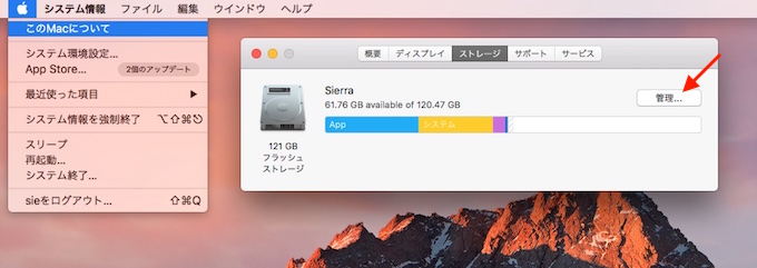 macos-sierra-optimized-storage-setup-2
