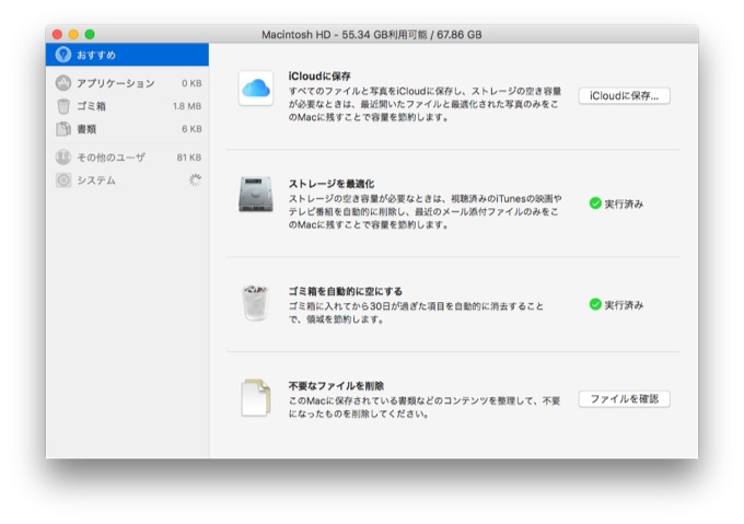 macos-sierra-optimized-storage-setup-5