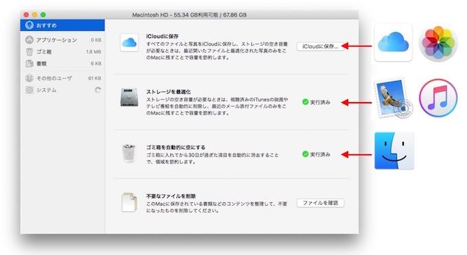 macos-sierra-optimized-storage-disable-1-v2