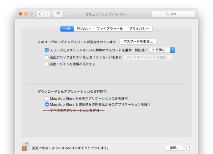 macos-sierra-unknow-dev-app-gatekeeper
