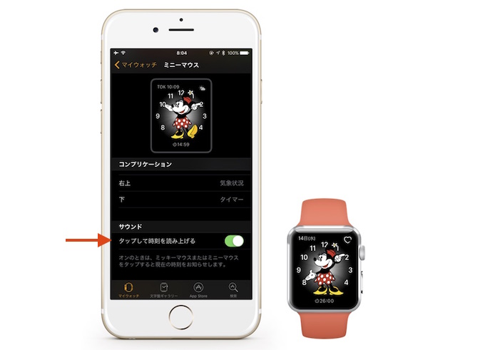 watchos-3-minnie-mouse-speaking