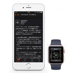 iOS 10のWatchアプリでは、Apple Watchの文字盤をiPhoneで閲覧&カスタマイズすることが可能に。