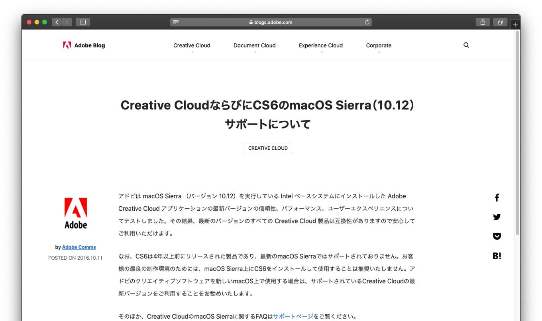 Creative CloudならびにCS6のmacOS Sierra(10.12)サポートについて