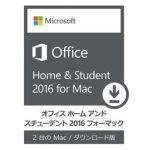 Amazon、サイバーマンデーウィーク 2016期間中のみ「Microsoft Office オンラインコード版」を合計18%OFFで販売するキャンペーンを実施。