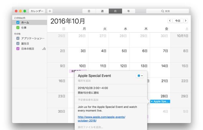 apple-hello-again-event-ics