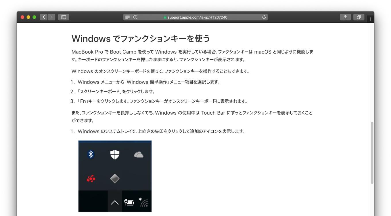 Windows環境ではTouch BarにFnキーが表示