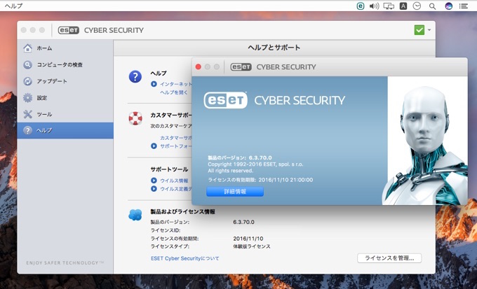 eset-cyber-security-support-macos-sierra-ss