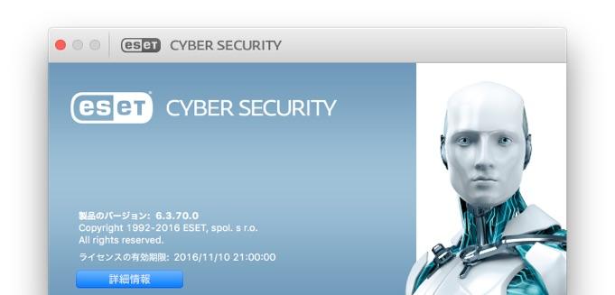 eset-cyber-security-support-macos-sierra