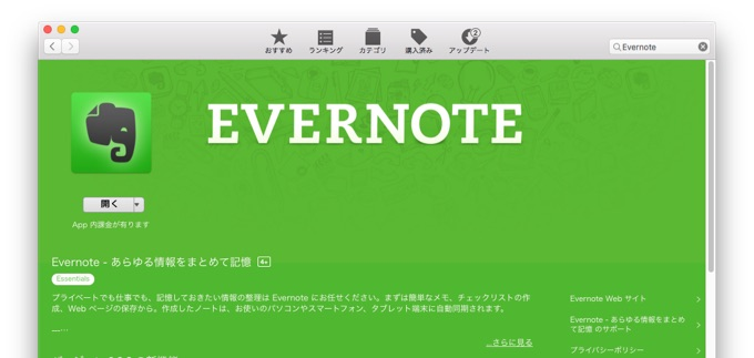 evernote-for-mac-hero-macappstore