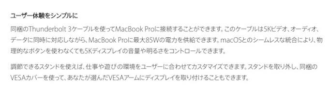 lg_ultrafine-5k-display_support-macbook-pro