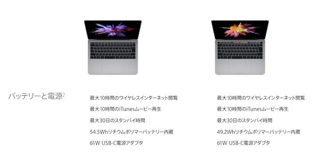 macbook-pro-late-2016-battery