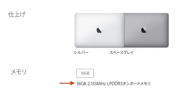 macbook-pro-late-2016-lpddr3