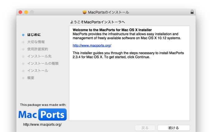 macports-for-macos-sierra
