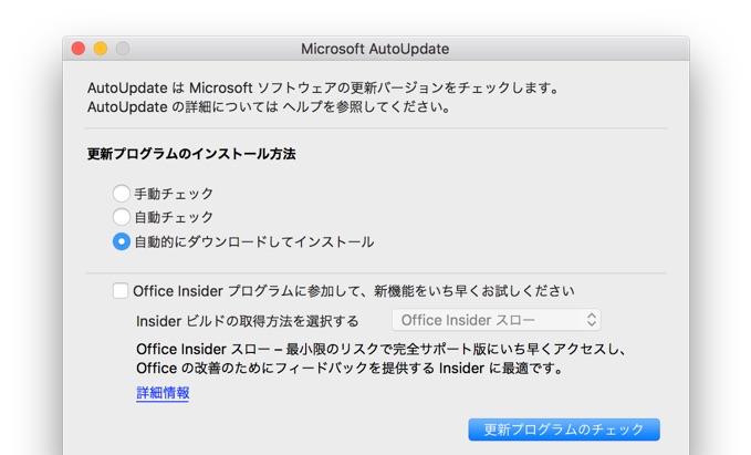 microsoft-autoupdate-3-8-automatically-update