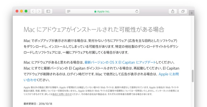 os-x-el-capitan-remove-adware-automatically